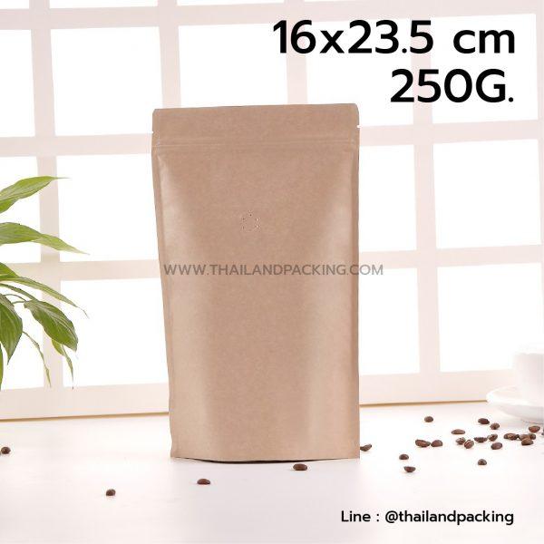 ถุงกาแฟ ถุงคราฟท์น้ำตาล มีวาล์ว ถุงซิปล็อค ตั้งได้ ขนาด 16x23.5cm