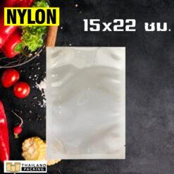ถุงสูญญากาศ ถุงแวคคั่ม ลายเรียบ 15x22 ซม.