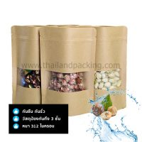 Brown Kraft 3-Layer Premium Ziplock Bag