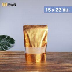 ถุงซิปล็อค ถุงฟอยด์ สีทองลายนูน หน้าต่างใส สกรีนถุง งานสกรีน 15x22 ซม.