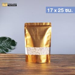 ถุงซิปล็อค ถุงฟอยด์ สีทองลายนูน หน้าต่างใส สกรีนถุง งานสกรีน 17x25 ซม.