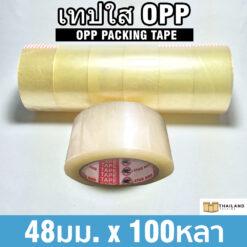 เทปใส OPP Tape (48มม. x 100หลา)