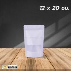 ถุงซิปล็อค ถุงกระดาษคราฟท์ สีขาว หน้าต่างขุ่น ตั้งได้ 12x20 ซม.