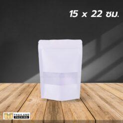 ถุงซิปล็อค ถุงกระดาษคราฟท์ สีขาว หน้าต่างขุ่น ตั้งได้ 15x22 ซม.