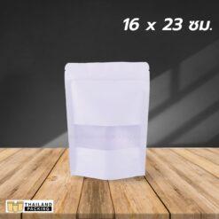 ถุงซิปล็อค ถุงกระดาษคราฟท์ สีขาว หน้าต่างขุ่น ตั้งได้ 16x23 ซม.