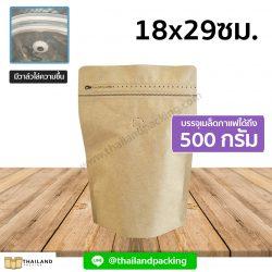 ถุงกาแฟ ซิปล็อค มีวาล์ว ตั้งได้ คราฟท์น้ำตาล 18×29ซม