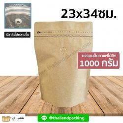 ถุงกาแฟ ซิปล็อค มีวาล์ว ตั้งได้ คราฟท์น้ำตาล 23×34ซม