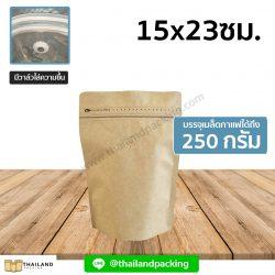 ถุงกาแฟ ซิปล็อค มีวาล์ว ตั้งได้ คราฟท์น้ำตาล15×23ซม