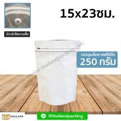 ถุงกาแฟ ซิปล็อค มีวาล์ว ตั้งได้ สีขาว 15×23ซม