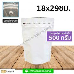 ถุงกาแฟ ซิปล็อค มีวาล์ว ตั้งได้ สีขาว 18×29ซม