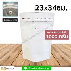 ถุงกาแฟ ซิปล็อค มีวาล์ว ตั้งได้ สีขาว 23x34ซม