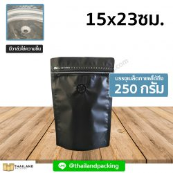 ถุงกาแฟ ซิปล็อค มีวาล์ว ตั้งได้ สีดำ 15×23ซม