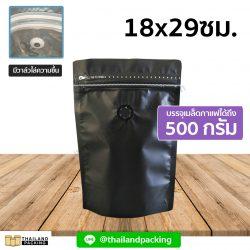 ถุงกาแฟ ซิปล็อค มีวาล์ว ตั้งได้ สีดำ 18x29ซม