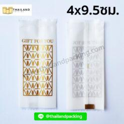 ซองซีลใส่คุกกี้ เบเกอรี่ ผง ซอส (Gift For You สีขาว) 4x9.5ซม.