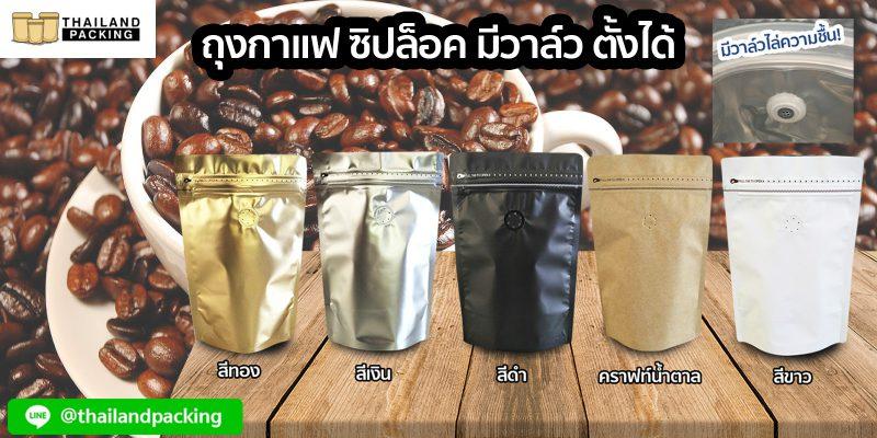 ถุงกาแฟ ซิปล็อค มีวาล์ว ตั้งได้
