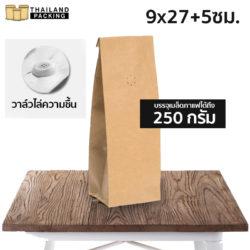 ถุงกาแฟ ซีลสามด้าน มีวาล์ว คราฟท์ 9x27+5