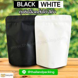 ถุงซิปล็อคตั้งได้ สีดำ สีขาว