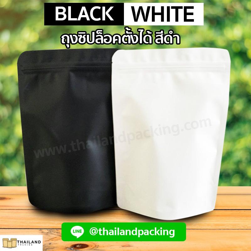 ถุงซิปล็อค ฟอยด์ทึบ ตั้งได้ สีดำด้าน สีขาวด้าน