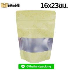 ถุงซิปล็อค ถุงฟอยด์ เจาะหน้าต่าง ตั้งได้ ลายใบไม้ สีเหลือง 16x23ซม.