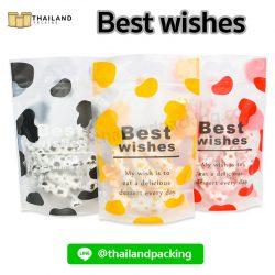ถุงซิปล็อค ถุงใส่ขนม มีลาย ตั้งได้ (Best Wishes)