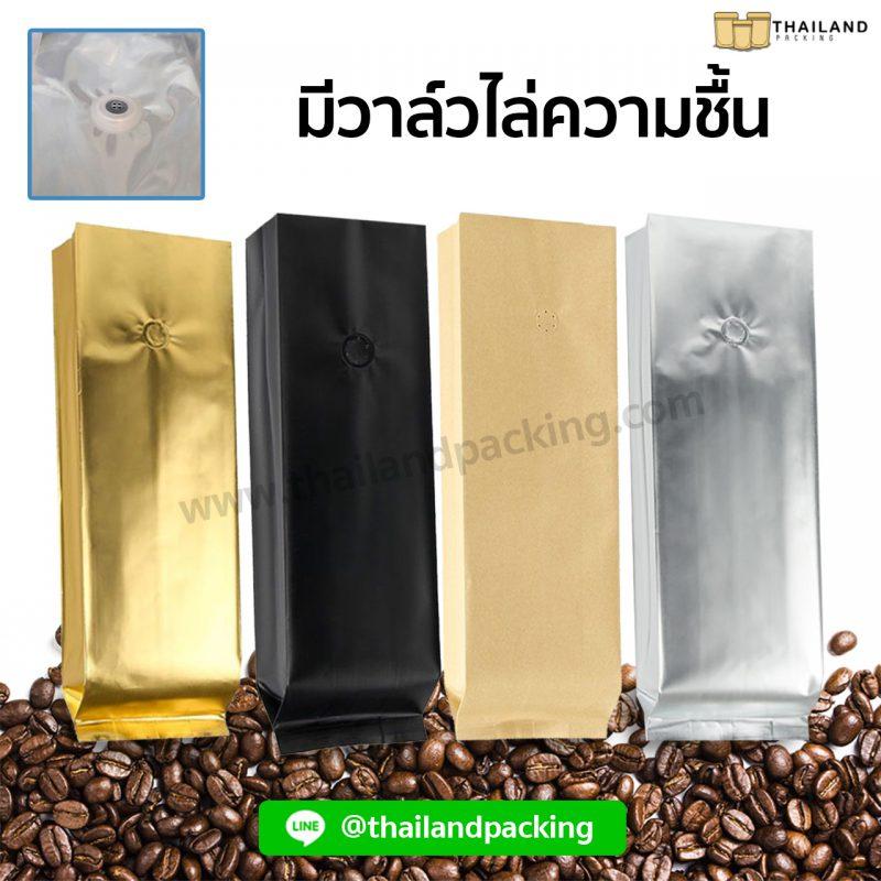ถุงกาแฟ ถุงใส่เมล็ดกาแฟ ซองซีล3ด้าน มีวาล์ว