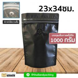 ถุงกาแฟ ซิปล็อค มีวาล์ว ตั้งได้ สีดำ 23X34ซม
