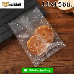 ถุงคุกกี้ ซองซีล ซองขนม ลายจุด 11x15ซม.