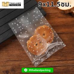 ถุงคุกกี้ ซองซีล ซองขนม ลายจุด 9x11.5ซม.