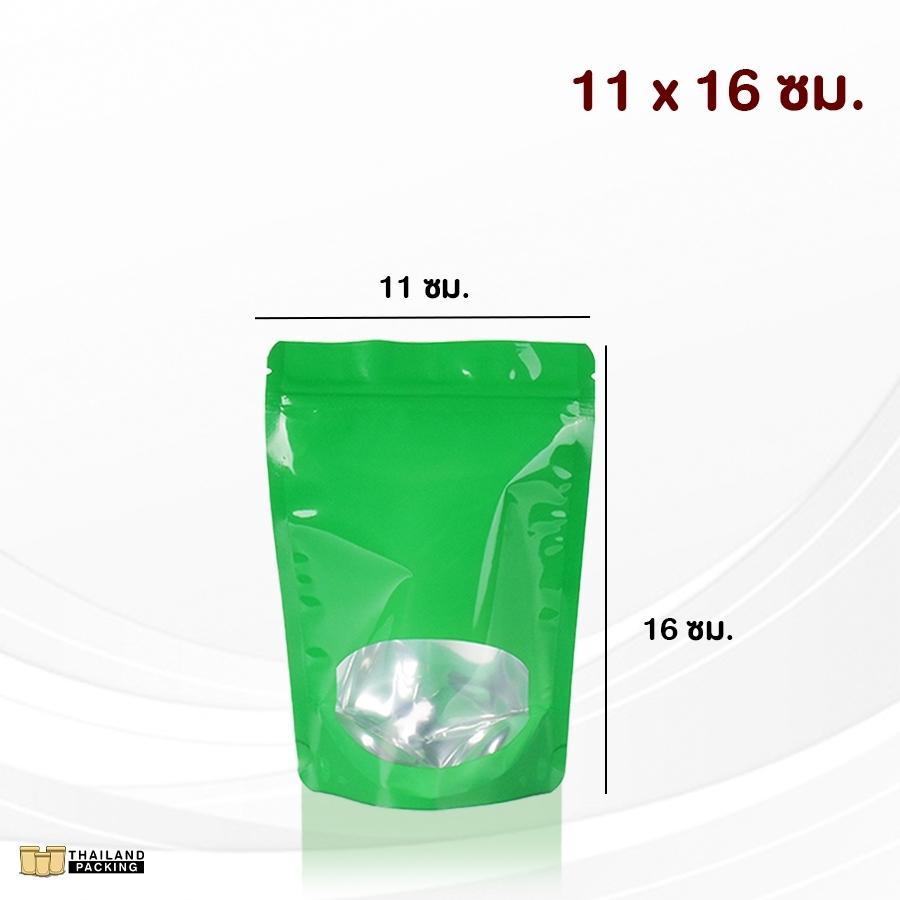 ถุงซิปล็อค ถุงฟอยด์ ถุงฟอยล์ ถุงใส่อาหาร ถุงใส่ขนม หน้าต่างวงรี สีเขียว ตั้งได้ สกรีนถุง งานสกรีน สกรีนโลโก้ ออกแบบงานสกรีน ออกแบบโลโก้