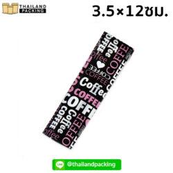 ซองกาแฟ สำเร็จรูป ดำชมพู 3.5×12ซม