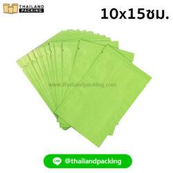 ซองซีลสามด้าน สีเขียวด้าน 10x15