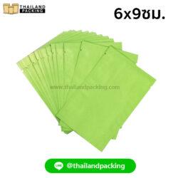 ซองซีลสามด้าน สีเขียวด้าน 6x9
