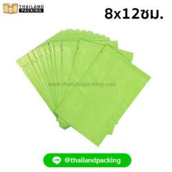ซองซีลสามด้าน สีเขียวด้าน 8x12