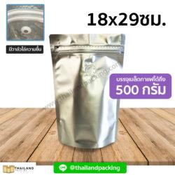 ถุงกาแฟ ซิปล็อค มีวาล์ว ตั้งได้ สีเงิน 18x29ซม