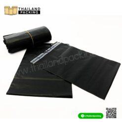 ซองไปรษณีย์ ถุงไปรษณีย์ ซองพลาสติก กันน้ำ ถุงเหนียว (สีดำ)