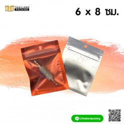 ถุงซิปล็อค หน้าขุ่น หลังส้ม ตั้งไม่ได้ 6×8 ซม.