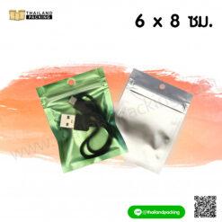 ถุงซิปล็อค หน้าขุ่น หลังเขียว ตั้งไม่ได้ 6×8 ซม.