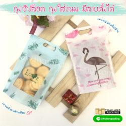 ถุงซิปล็อค ถุงใส่ขนม มีลาย ตั้งได้ (Love Baking / Flamingo)
