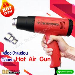 เครื่องเป่าลมร้อน ฟิล์มหด Hot Air Gun