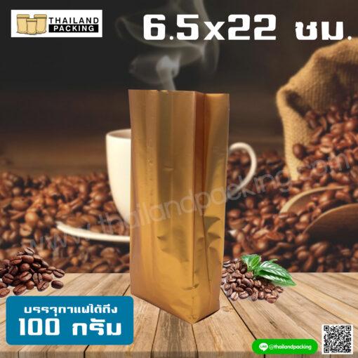 ซองกาแฟ
