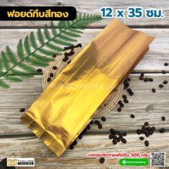 ถุงกาแฟ ซองซีลกลางขยายข้าง สีทอง 1235