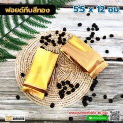 ถุงกาแฟ ซองซีลกลางขยายข้าง สีทอง 5512