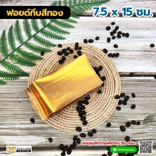 ถุงกาแฟ ซองซีลกลางขยายข้าง สีทอง 715