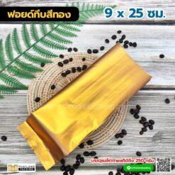 ถุงกาแฟ ซองซีลกลางขยายข้าง สีทอง 925