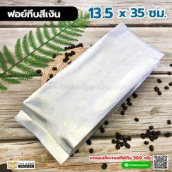 ถุงกาแฟ ซองซีลกลางขยายข้าง สีเงิน 13535