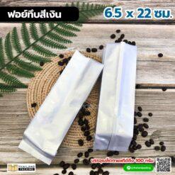 ถุงกาแฟ ซองซีลกลางขยายข้าง สีเงิน 6522