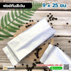 ถุงกาแฟ ซองซีลกลางขยายข้าง สีเงิน 925