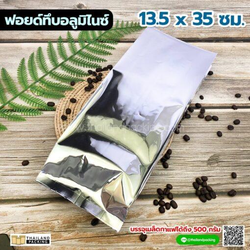 ถุงกาแฟ ซองซีลกลางขยายข้าง (Aluminized) 13535