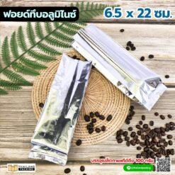 ถุงกาแฟ ซองซีลกลางขยายข้าง (Aluminized) 6522