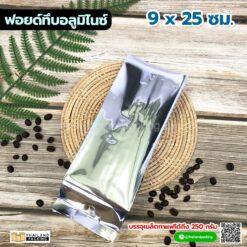 ถุงกาแฟ ซองซีลกลางขยายข้าง (Aluminized)925